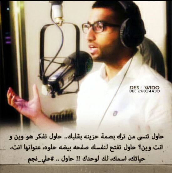 Check This Out Great Qoutes Just Try That ..! I Love It ❤ گم أنت رئع .. ♥ علي نجم ..♥
