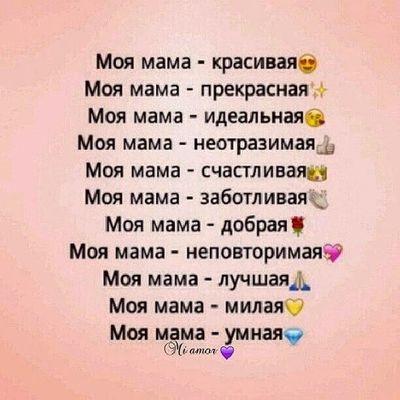 мама мамулч мамочка