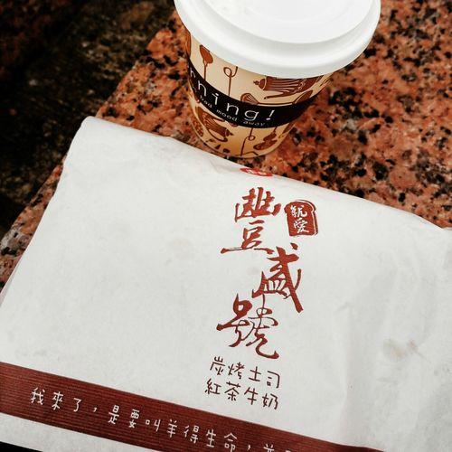 Ya 早起吃早餐!6:40起床9:50吃到早餐?? 豐盛號三明治 Breakfast Milktea Taiwan Taiwam Food