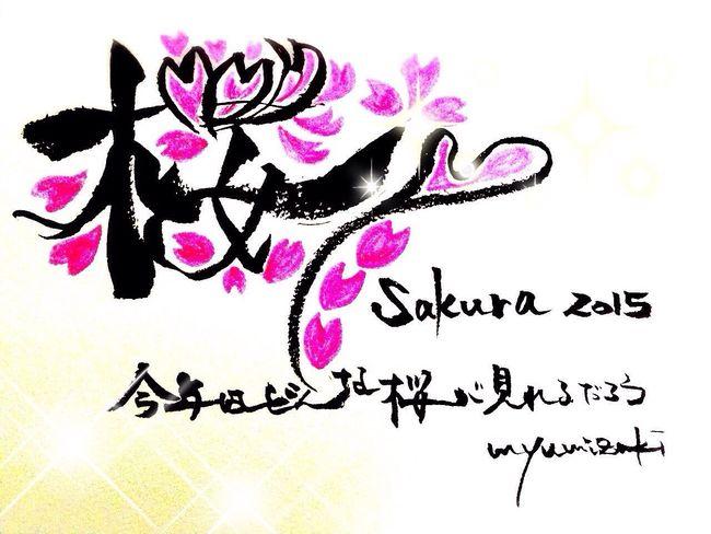 今年はどんな桜が見れるかな*♪…みんなのpic待ってる💕 **ふらわぁ** Flower 桜 Sakura Spring2015 Spring Flowers 春 入学式 手書き 筆ペン