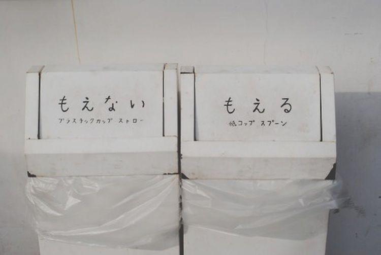 Japanese  Trashcan Photography Asian