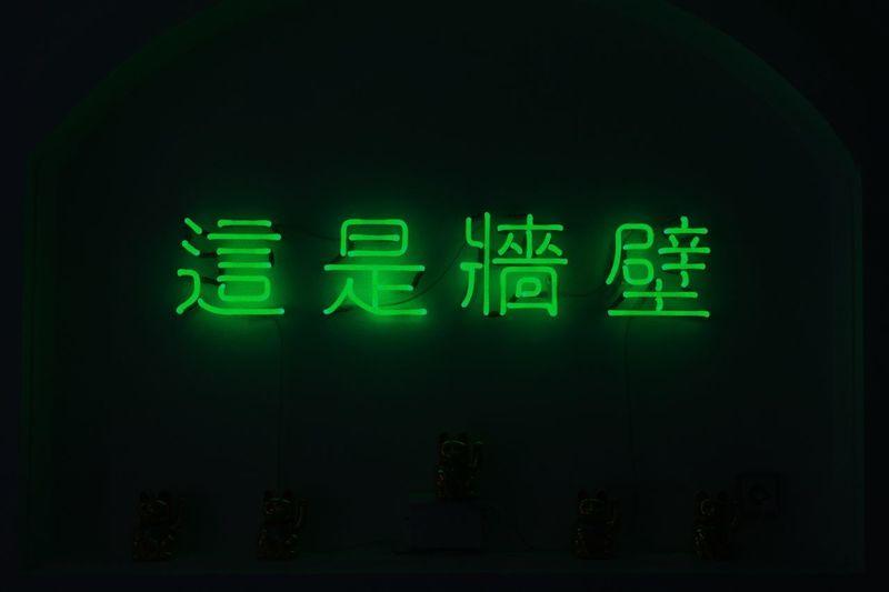 Close-up of illuminated sign in darkroom