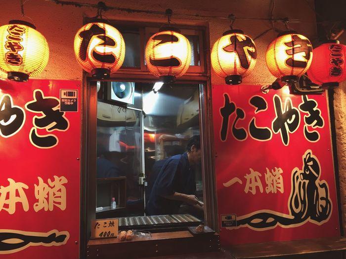 這家🐙燒店ㄉ老闆聽到我們說中文就先問我們是不是來自台灣,然後就多送了一盒🐙燒給我們吃,還說日本跟台灣是好朋友~覺得感動哇!!!!!!!! 20150514 Thu