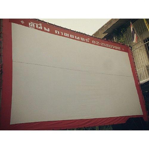 รู้ยังที่บ้านมีหนังกลางแปลง งานประจำปี ทีกงแซ วันเกิดเง็กเซียนฮ่องเต้ ชิวเก้า