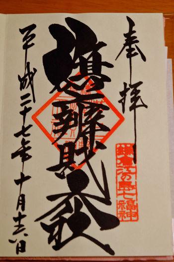 Calligraphy Fujifilm Japanese Temple Kamakura 字 寺 弁財天 御朱印 旗上弁財天 書 書道 鎌倉
