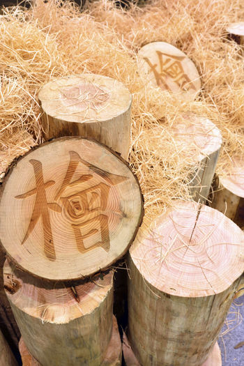 Cypress is a kind of advanced wood building materials, has a good scent. Advanced Cypress Cypress Tree Life Nature Wood Background Brand Building Materials Close-up Cylinder Day Fragrance Freshness Graphics Material Nature No People Outdoors Round Sculpture Texture Wire