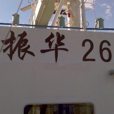 Zhen hua 26