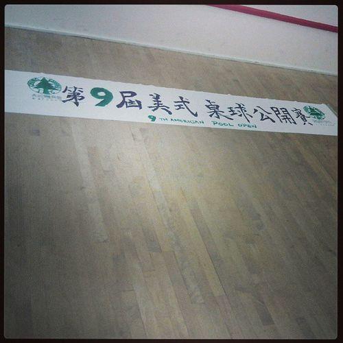 第九屆美式桌球公開賽正式展開 美式桌球 青松體育會 Americapool Chingchungsc05 @kwaifayue