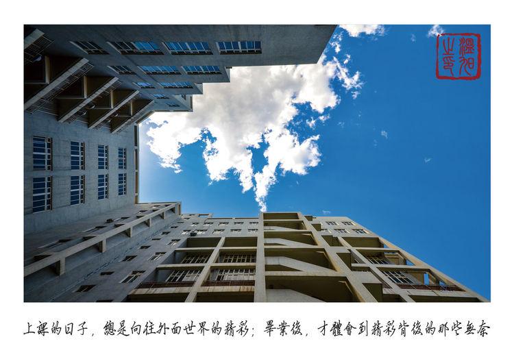 Graduation Work Brilliant Sky Flying Climb Up USTB