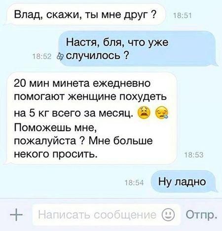 Best  Diet Настя где ты