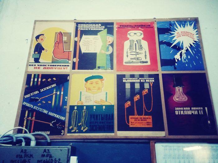 плакат электричество безопасность СССР Ussr Привет из СССР First Eyeem Photo