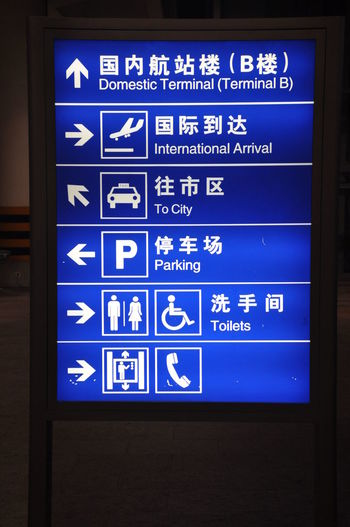 Airport signage of China, with Chinese words Chinese Words Airport Signs Blue Close-up Communication Control Panel Day Digital Display Illuminated Indoors  No People Scoreboard Technology Text