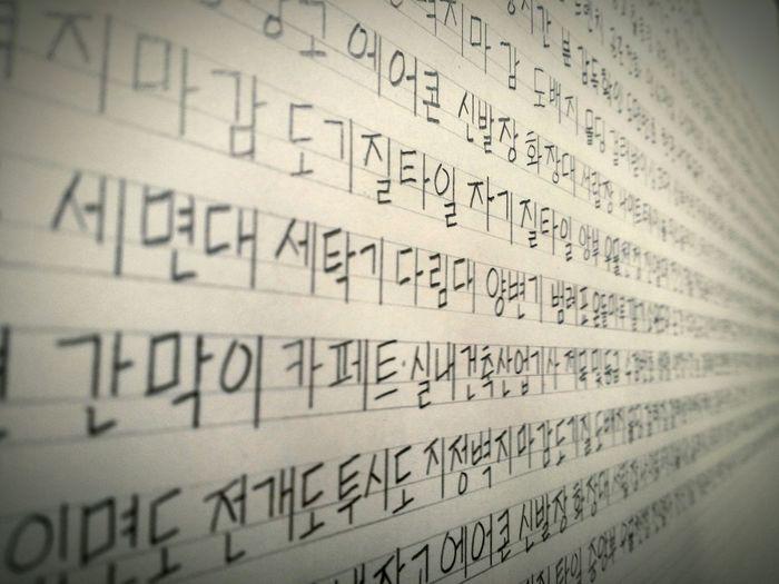 Word Hangle korea word