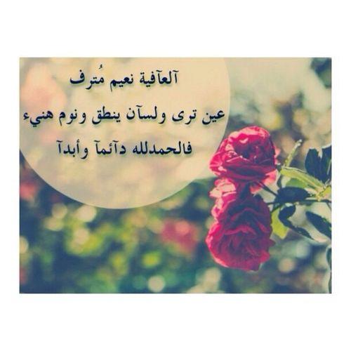 العافية شباب بنات  KSA