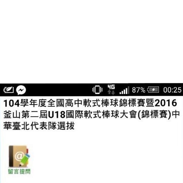 20160223 有這麼好的機會誰不要啊 重點是中華戰袍 不是高苑戰袍餒! 雖然沒有電視轉播 只是出國為代表台灣比賽 加油希望能爭取到吧 國手 中華 戰袍 希望 能重