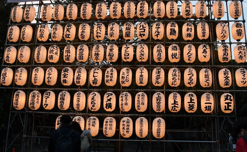 Festival Season Text Repetition Script Communication In A Row Non-western Script Pattern Lantern Day Hanging Arrangement The Art Of Street Photography