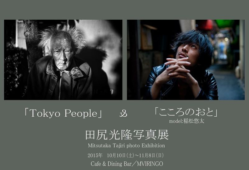 【写真展開催のお知らせ】 この度、写真展を開催する事となりました。 私の普段撮っている「Tokyo people」シリーズから8作品、(別途、ポートフォリオも数冊置いてあります) 役者の稲松悠太君を撮ったポートレイト写真「こころのおと」から14作品の2つの内容の展示となっております。 開催期間も長期なので、是非足を運んで頂けたら嬉しいです。 タイ・ベトナム料理店で開催していますので、美味しいお食事やお飲み物なども是非どうぞ! 今回の写真展開催を提案して頂いたムビリンゴの大橋ゆりさんに心から感謝申し上げます。 田尻光隆 写真展 Mitsutaka Tajiri photo Exhibition 「Tokyo People」&「こころのおと」(model: 稲松悠太) 2015年 10月10日(土)~11月8日(日) 11:30-15:00、19:00-22:30(土日祝は18:00~) 火曜定休 場所:Cafe & Dining Bar/MVIRINGO ムビリンゴ  神奈川県川崎市多摩区西生田1-9-1 (小田急線、読売ランド前、南口出口より徒歩2分)http://www.mviringo.co 展示 Exhibition