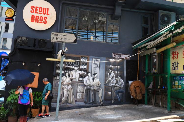 Streetphotography Tadaa Community Canonphotography Hello World Canon Streetart Discoverhongkong Wallart City Hanging Architecture Street Art Graffiti Cityscape Urban Scene TOWNSCAPE