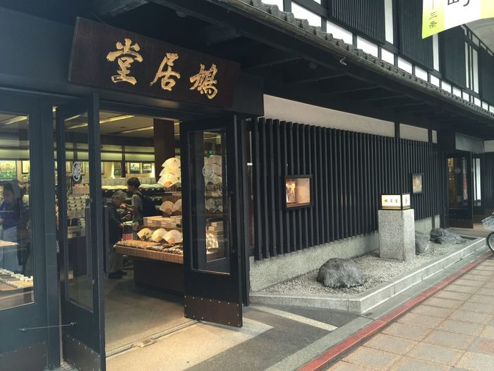 Japanese Traditional Kyoto Shopping Japanese scent bag store 匂い袋屋さん 好香