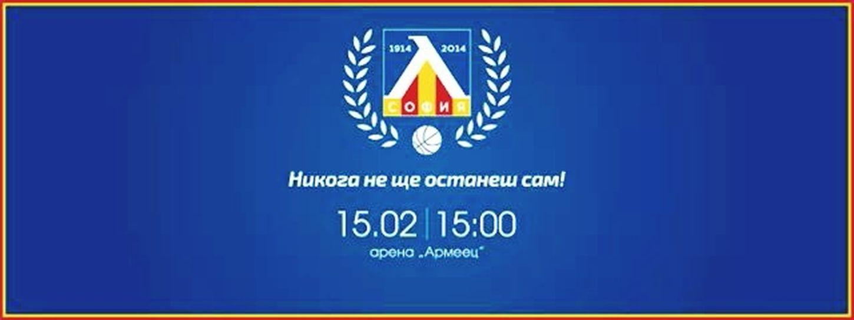 Football And Basketball :-* Love♥ Levski