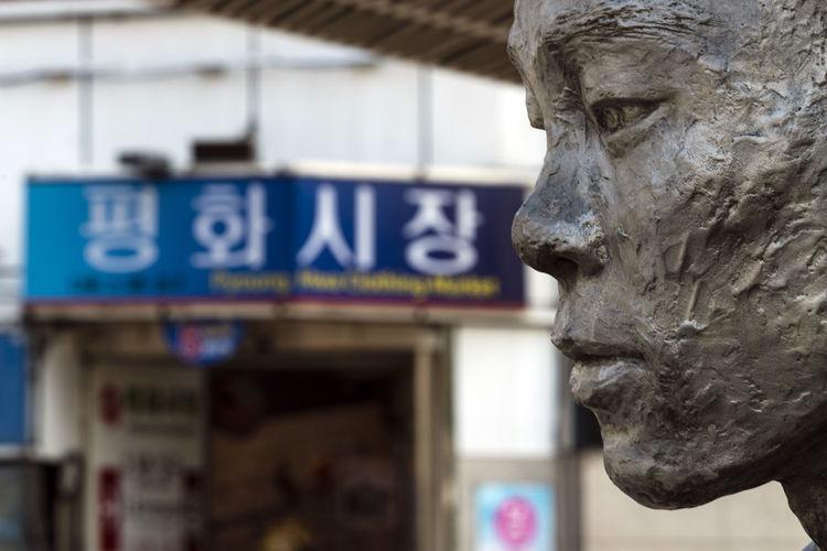 Jeon Taeil Statue Bronze Statue Labor Movement Labor Movement Campaign Pyeonghwa Market The Father Of The Labor Movement 全泰壹 노동운동 전태일 평화시장