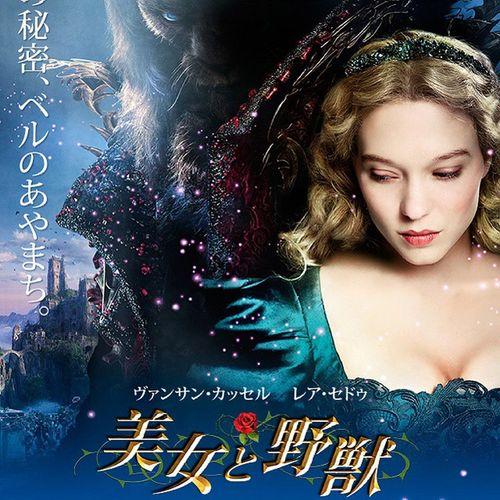 水曜日に見てきた? 美女と野獣 怖かった Labelleetlabete Beautyandthebeast movieFilm