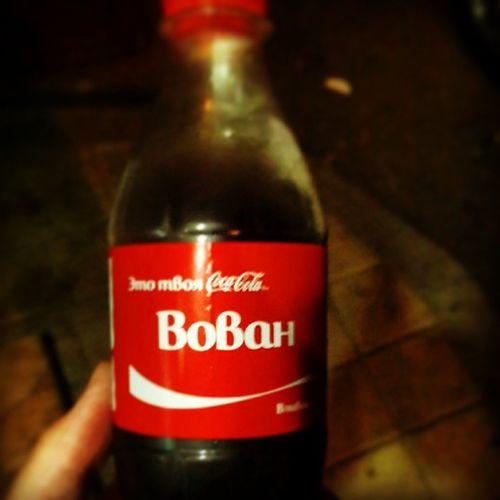 Вливавайся Coca -ColaзаВована ВКурсе )))