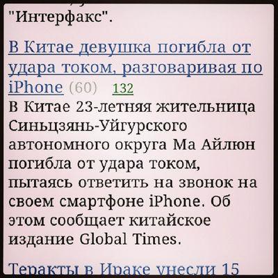 новости IPhone айфон News new новое россия китай