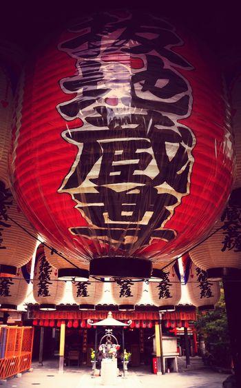 Kyoto,japan KUGINUKI JIZO Chochin