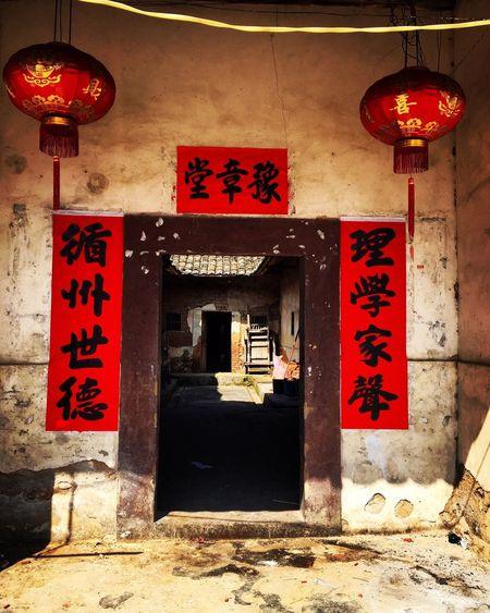 Hakka Ancient Culture Meizhou Guangdong China Old House Februaryphotochallenge February Chinese New Year