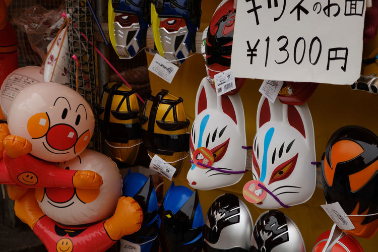 FUJIFILM X-T2 Japan Japan Photography Japanese Culture Narita Naritasan Shinshoji Temple-大本山成田山 Anpanman Choice Close-up Collection Day For Sale Fujifilm Fujifilm_xseries Large Group Of Objects Market Mask Naritasan Shinshoji Temple Retail  Variation X-t2 お面 成田 成田山 成田山新勝寺