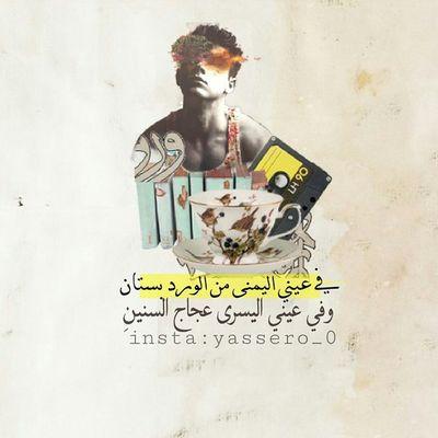 من_تصميمي ..... . . . في عيني اليمنى من الورد بستان وفي عيني اليسرى عجاج السنينِ مساء_الخير تصاميم ياسر السعودية  محمد عبده Riyadh