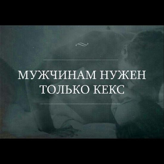 философия_моей_жизни кекс любовь