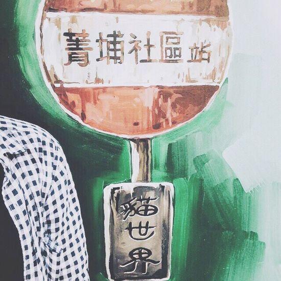未在計畫裡的行程 Catworld Bus Stop Taiwan Chiayi 菁埔村 貓世界 台灣 嘉義民雄 Laroselife 意外發掘 慵懶的貓村 步調......慢