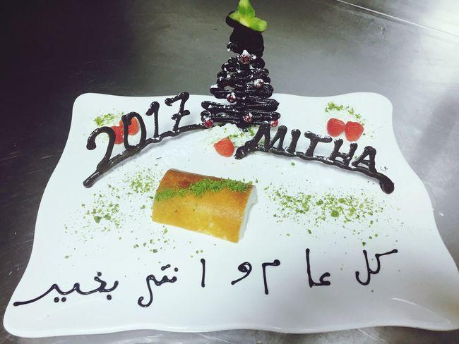 Turkish Kazan Dibi (white caramel pudding) Happy New Year. Hope, Luck and Love