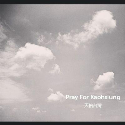 看著新聞,以秒淚來算,內心相信台灣人有著堅強的本質,每年地震颱風都是場試驗,大大小小的風雨都會挺過。 PrayforKaohsiung 台灣加油