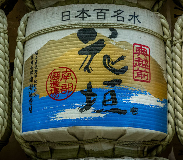 Ornamental Sake keg Japan Japanese  Japanese Culture Keg Ornamental Rice Wine Sake Sake Barrels Alcohol Cask Close-up Container Drink No People Non-western Script Sacred