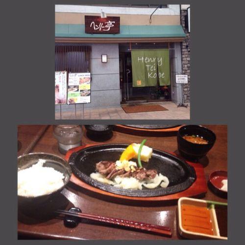 神戸元町 ヘンリー亭 Kobe ヘンリー亭 神戸牛 Lunch