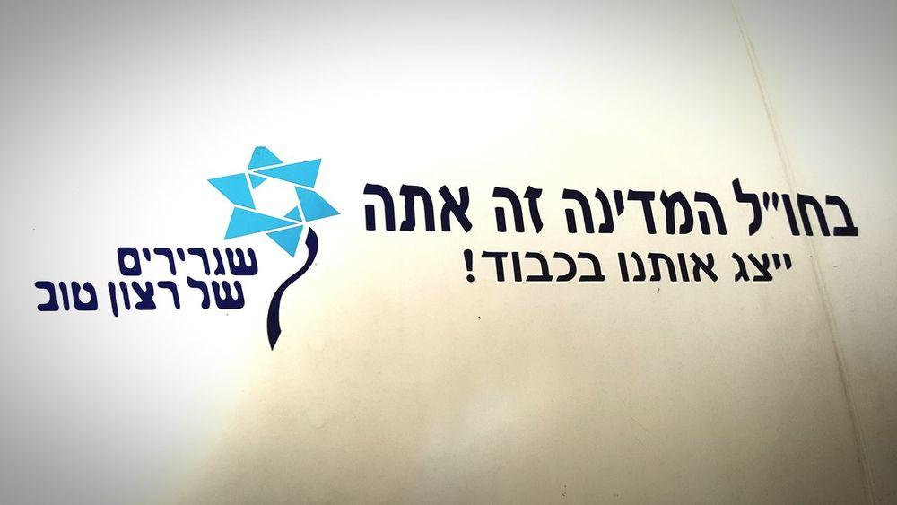 מי מיצג איתי?? 😎✈🌞🎉 Representing Zionism Israel El Al