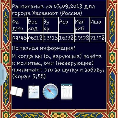 Хасавюрт рузнама 3сентября