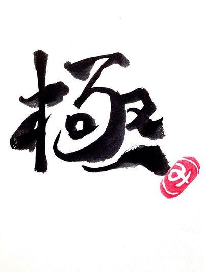 生きてるこの世に 極楽浄土をつくろうじゃないか…そう伝え尊敬されるあなたへ Heart 漢字一文字