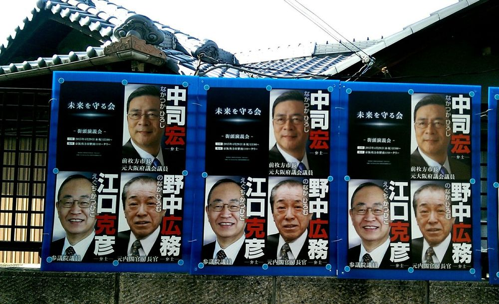 Japanese Style Election Poster