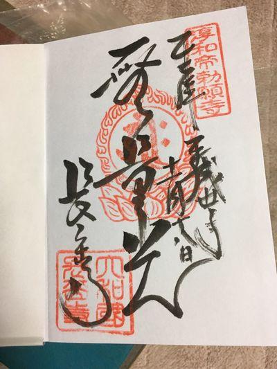 Goshuin Paper