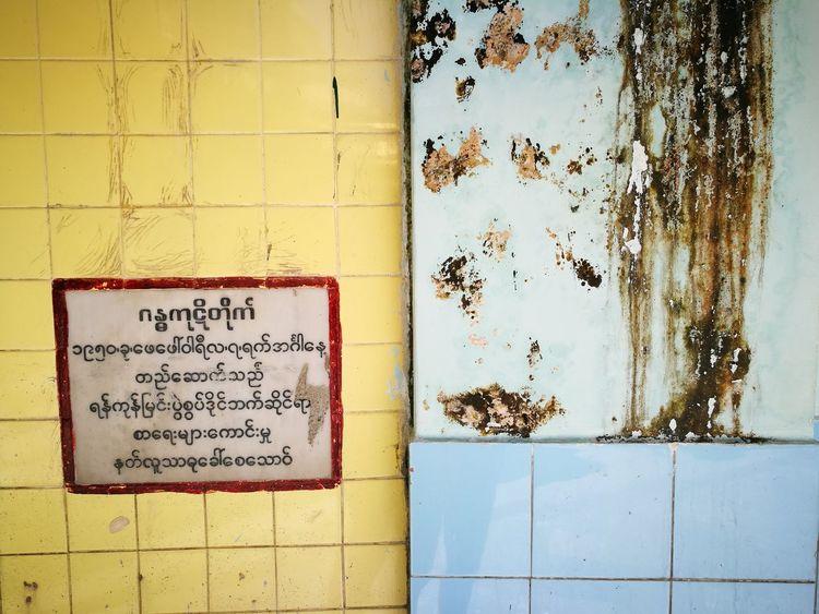 Travel Myanmar HuaweiP9