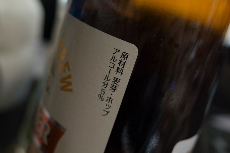 Beer Beer Bottle Bokeh Character Close-up Closeup Depth Of Field Detail Details Drinking Beer Food Composition Table Information Ingredient Ingredients Japan Japanese  Japanese Characters Japanese Culture Japanese Language Japanese Style Macro Photography Nutritional Information Part Of Selective Focus Still Life