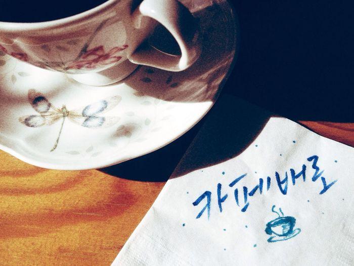 역시 커퓌는 caffe baero~ Coffee CafeCaffee