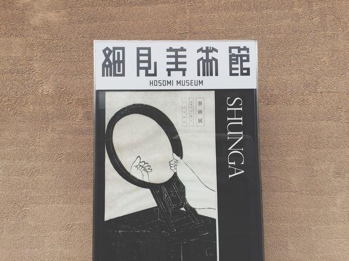 春画 Shunga 空きっ腹に春画はキツイ