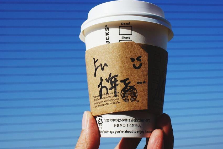 Happy new year Cafe Time Caffè Starbucks Starbucks Coffee Countdown Sky Message