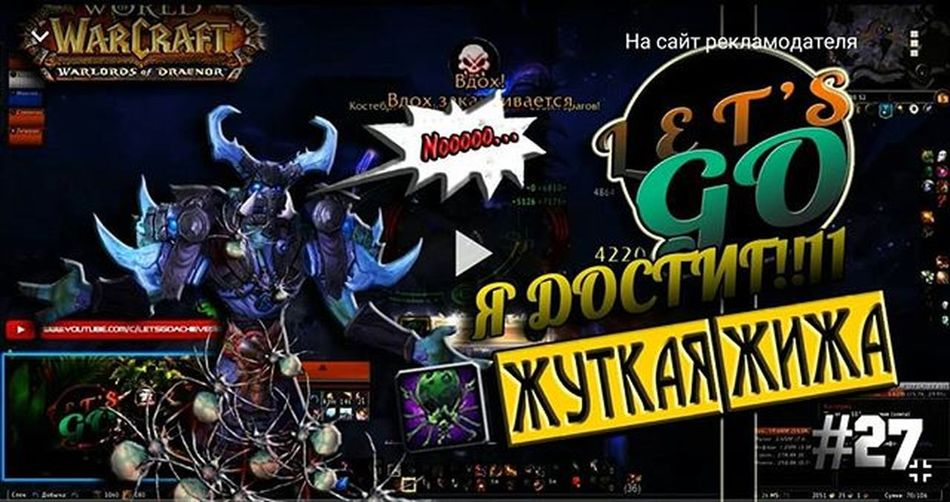 hi, see the new video on my channel Icky ichors ! 👍😉 youtu.be/DOciFrpJdIo link in my bio Look 😳 Like👍 Subscribe😍 WOW Worldofwarcraft Icky Ichors Achieve Youtube вов варкрафт ачивка достижение жуткая жижа