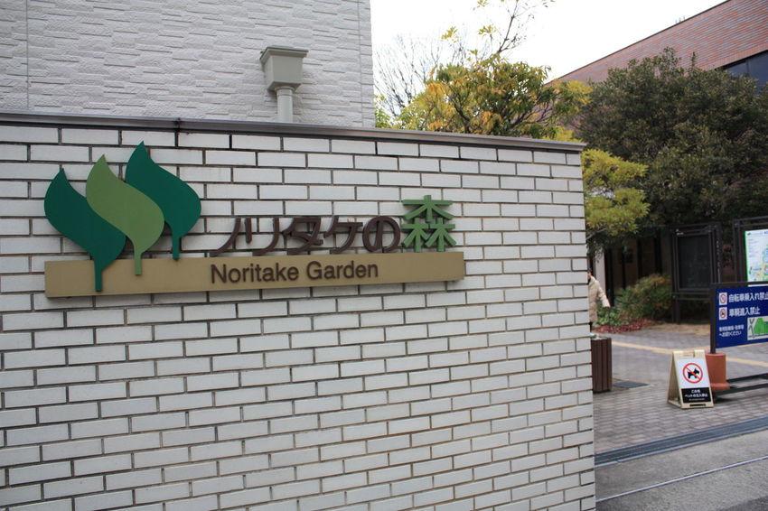 Japan 17 Day trip Osaka.Kyoto.Nara.Universal.Iga-ueno.なばなの里.Nagoya.Inuyama.サツキとメイの家 Cityscapes Nagoya Noritake Garden Outdoors